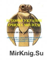 Історія України - очима молоді