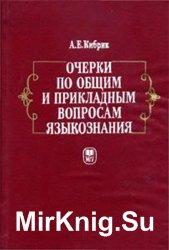 Очерки по общим и прикладным вопросам языкознания (универсальное, типовое и ...