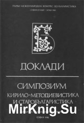Първи международен конгрес по българистика «Кирило-методиевистика и старобъ ...