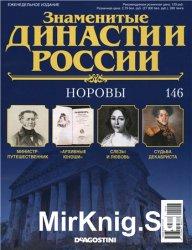 Знаменитые династии России № 146. Норовы