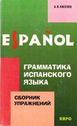 Грамматика испанского языка: Сборник упражнений