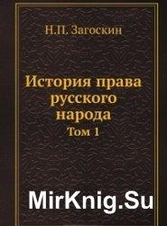История права русского народа. Том 1