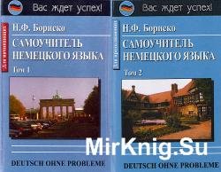 Deutsch ohne Probleme! Самоучитель немецкого языка. В двух томах