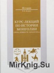 Курс лекций по истории Монголии (эпоха древности - начало XXI в.)