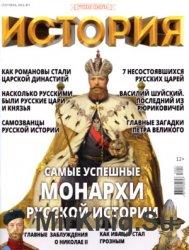 История от  «Русской Семерки» №7 2016