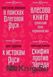 """Серия """"Наша Русь"""" (13 книг)"""