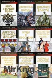 Серия «Политический бестселлер» (89 книг)