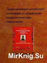Традиционный китайский календарь и славянские мифологические параллели