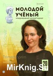 Молодой ученый №20 (октябрь 2016)