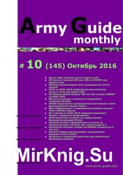Army Guide monthly №10 (октябрь 2016)
