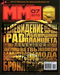 Машины и механизмы №7 2010