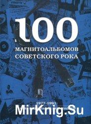 100 магнитоальбомов советского рока. Избранные страницы истории отечественн ...