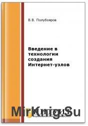 Введение в технологии создания Интернет-узлов (2-е изд.)