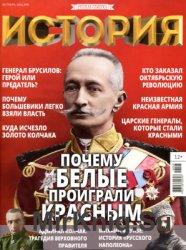 История от «Русской Семерки» №8 2016