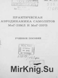 Практическая аэродинамика самолетов МиГ-23МЛ и МиГ-23УБ. Учебное пособие