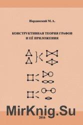 Конструктивная теория графов и её приложения