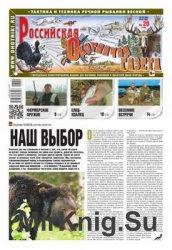 Российская Охотничья газета №20 2016