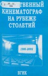 Отечественный кинематограф на рубеже столетий (1986 - 2002)