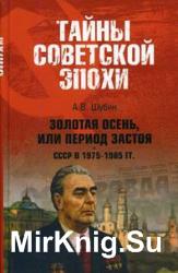Золотая осень, или Период застоя. СССР в 1975-1985 гг
