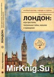 Лондон. Игра престолов, театральные тайны, маньяки и привидения