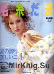 Keito Dama No.118   2003