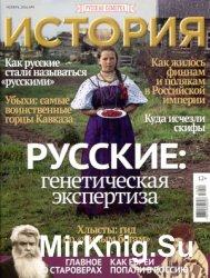 История от «Русской Семерки» №9 2016