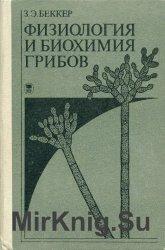 Физиология и биохимия грибов