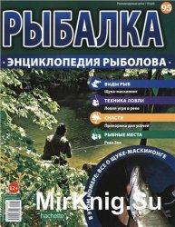 Рыбалка. Энциклопедия рыболова №-95. Щука-маскинонг