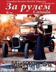 За рулем №74 (октябрь 2016) Канада