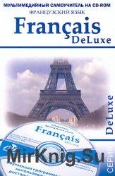 Francais DeLuxe. Французский язык. Мультимедийный самоучитель