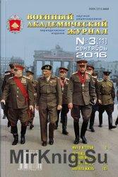 Военный академический журнал №3 (сентябрь 2016)