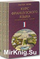 Курс французского языка. В 4-х томах