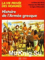 Histoire de L'Armee Grecque