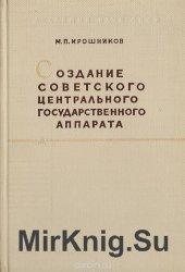 Создание советского центрального государственного аппарата
