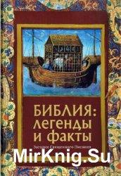 Библия: Легенды и факты. Загадки Священного Писания