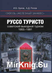 """Сквозь """"железный занавес"""". Руссо туристо. Советский выездной туризм. 1955 ..."""