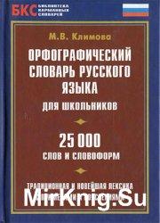 Орфографический словарь русского языка для школьников. 25000 слов