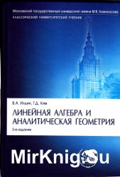 Линейная алгебра и аналитическая геометрия (1998)