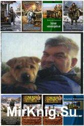 Владимир Стрельников. Сборник произведений (13 книг)