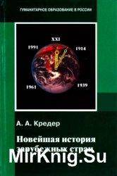 Новейшая история зарубежных стран. 1914-1997
