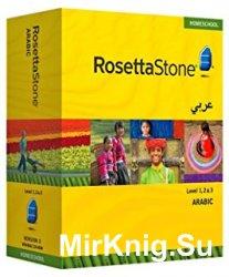 Rosetta Stone v3.2. Arabic.  Level 1,2,3