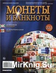 Монеты и Банкноты № 222