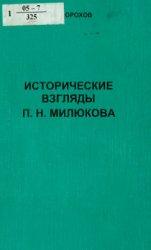 Исторические взгляды П.Н. Милюкова