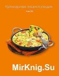 Кулинарная энциклопедия. Том 24