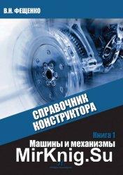 Справочник конструктора. Книга 1 Машины и механизмы