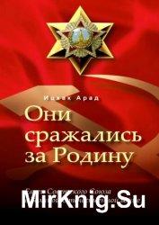 Они сражались за Родину. Евреи Советского Союза в Великой Отечественной вой ...