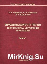 Вращающиеся печи: теплотехника, управление и экология. Книга 1