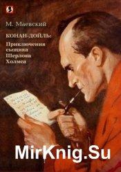 Конан-Дойль: Приключения сыщика Шерлока Холмса