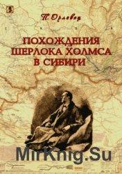 Похождения Шерлока Холмса в Сибири