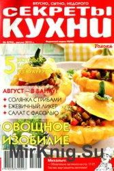Секреты кухни № 8, 2015